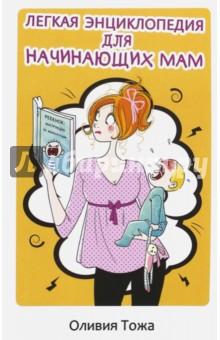 Легкая энциклопедия для начинающих мам товары для мам