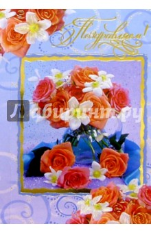3141-1/Поздравляем/открытка двойная.