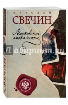 Московский апокалипсис свечин н московский апокалипсис