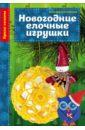 Воскресенская Анна Владимировна Новогодние елочные игрушки