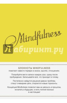 Блокнот Mindfulness. Утренние страницы (А5, лимон) mind ulness утренние страницы лимон скругленные углы