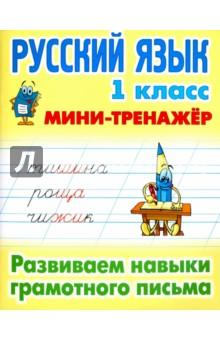 Русский язык. 1 класс. Развиваем навыки грамотного