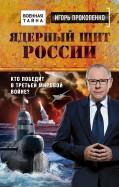 Ядерный щит России. Кто победит в Третьей мировой войне?