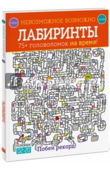 Купить Лабиринты. 75+ головоломок на время!, Манн, Иванов и Фербер, Головоломки, игры, задания