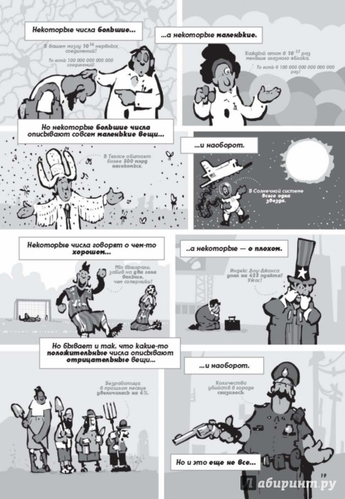 статистика базовый курс в комиксах скачать Torrent - фото 9