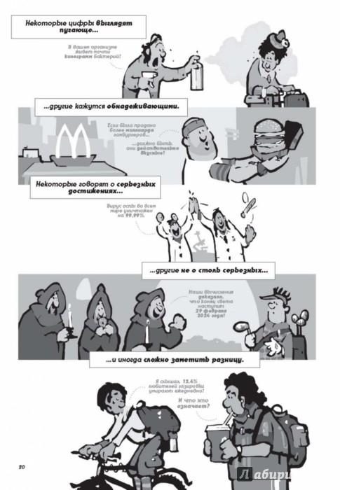 статистика базовый курс в комиксах скачать Torrent - фото 10