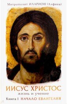 Иисус Христос. Жизнь и учение. В 6-ти книгах. Книга 1. Начало Евангелия