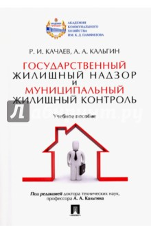 цена на Государственный жилищный надзор и муниципальный жилищный контроль. Учебное пособие