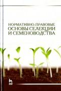 Нормативно-правовые основы селекции и семеноводства. Учебное пособие