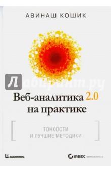 Веб-аналитика 2.0 на практике. Тонкости и лучшие методики