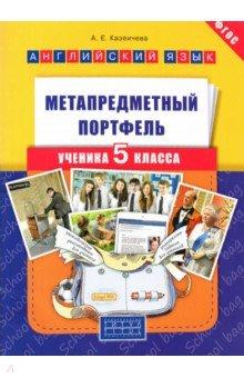 Английский язык. 5 класс. Метапредметный портфель ученика. ФГОС