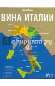 Вина Италии рэймонд таллис краткая история головы инструкция по применению