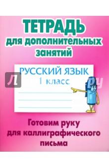 Русский язык. 1 класс. Готовим руку для каллиграфического