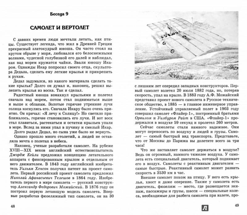 Иллюстрация 1 из 21 для Беседы об изобретениях и открытиях - Татьяна Шорыгина | Лабиринт - книги. Источник: Лабиринт