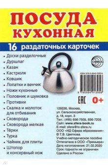 "Раздаточные карточки ""Посуда кухонная"" (16 штук, 63х87 мм)"