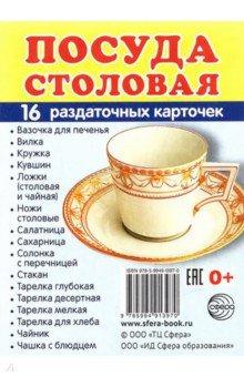 """Раздаточные карточки """"Посуда столовая"""" (16 штук, 63х87 мм)"""