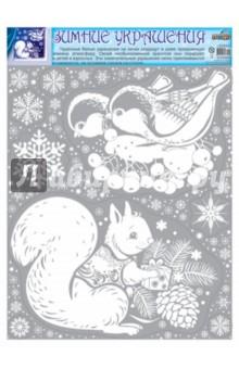Зимние украшения на окна Птички. Белочка (Н-10053)