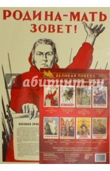 Плакаты Великой Отечеств войны (8 штук, А3) постер советский плакат слава воину победителю а2 ф в тубусе