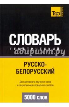 Русско-белорусский тематический словарь. 5000 слов