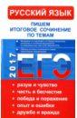 Кудинова Т. А. Русский язык. Итоговое выпускное сочинение и сочинение-рассуждение. Пишем итоговое 2017