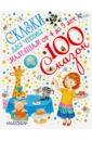 Обложка Сказки для чтения малышам от 4 до 5 лет