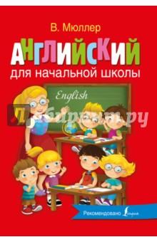 Английский для начальной школы актерское мастерство первые уроки учебное пособие dvd
