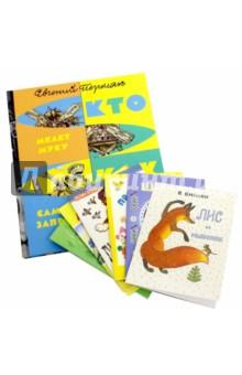 Комплект книг для детей мир животных коллекция развивающих цветных книжек комплект из 17 книг