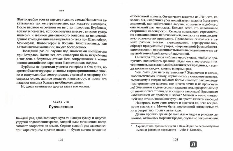 Иллюстрация 1 из 8 для Эмигрант. Роман и три рассказа - Евгений Брейдо | Лабиринт - книги. Источник: Лабиринт