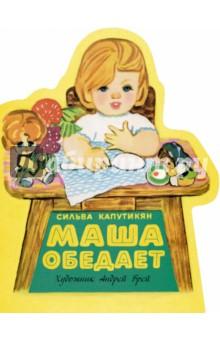 Капутикян Сильва » Маша обедает