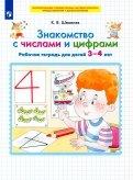 Знакомство с числами и цифрами. Рабочая тетрадь для детей 3-4 лет. ФГОС ДО