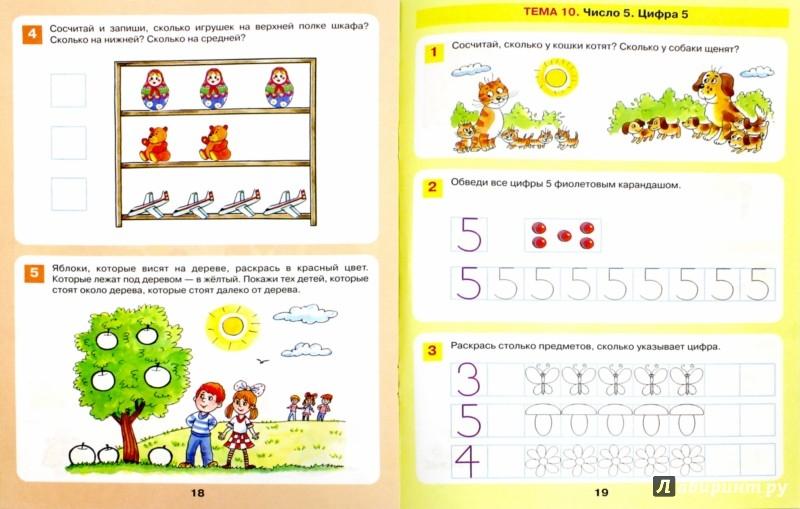 картинки знакомство с числом и цифрой 3