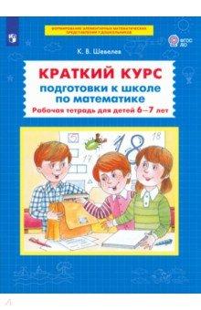 Краткий курс подготовки к школе по математике. Рабочая тетрадь для детей 6-7 лет. ФГОС ДО