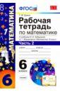 УМК Математика 6кл Зубарева, Мордкович. р/т. ч2, Ерина Татьяна Михайловна