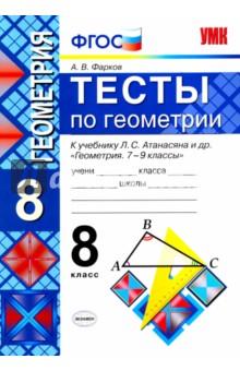 Геометрия. 8 класс. Тесты к учебнику Л.С. Атанасяна и др. ФГОС