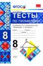 УМК Геометрия 8кл Атанасян. Тесты (Фарков), Фарков Александр Викторович