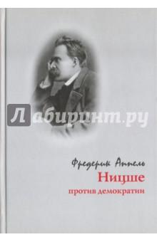 Ницше против демократии ницше биография его мысли