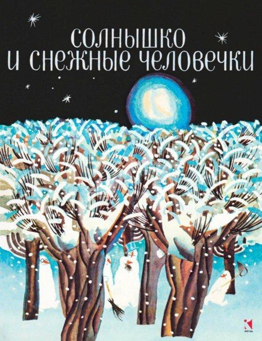 Иллюстрация 1 из 33 для Солнышко и снежные человечки | Лабиринт - книги. Источник: Лабиринт