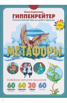 Метафоры. Развитие образного мышления
