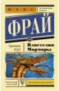 обложка электронной книги Властелин Морморы