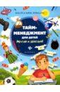 Тайм-менеджмент для детей. Мечтай и действуй!, Афанасьев Алексей,Афанасьева Мария
