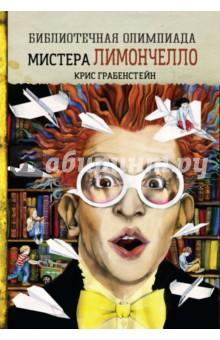 Библиотечная олимпиада мистера Лимончелло