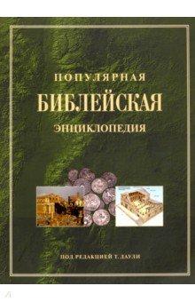 Популярная Библейская энциклопедия бологова в ред моя большая книга о животных 1000 фотографий