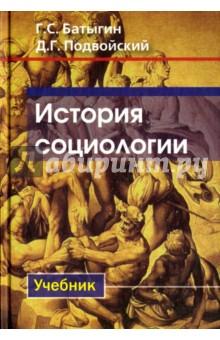 История социологии дополнительное образование в контексте форсайта