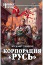 Ланцов Михаил Алексеевич Корпорация Русь