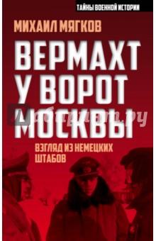 Вермахт у ворот Москвы михаил мягков вермахт у ворот москвы