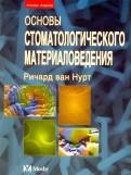 Основы стоматологического материаловедения
