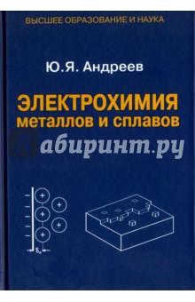 Электрохимия металлов и сплавов