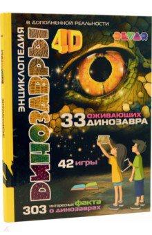 Купить Динозавры. 4D Энциклопедия в дополненной реальности, DEVAR, Животный и растительный мир