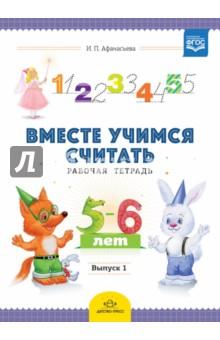 Вместе учимся считать. Рабочая тетрадь для дошкольников 5-6 лет. Выпуск 1. ФГОС
