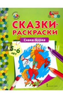 Сивка-Бурка. 5-6 лет